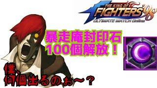 暴走庵封印石の確率を検証!【KOF98UMOL】一気に100個開け!【 The King Of Fighters'98 UMOL】破片はどれだけ出てくるのか!?