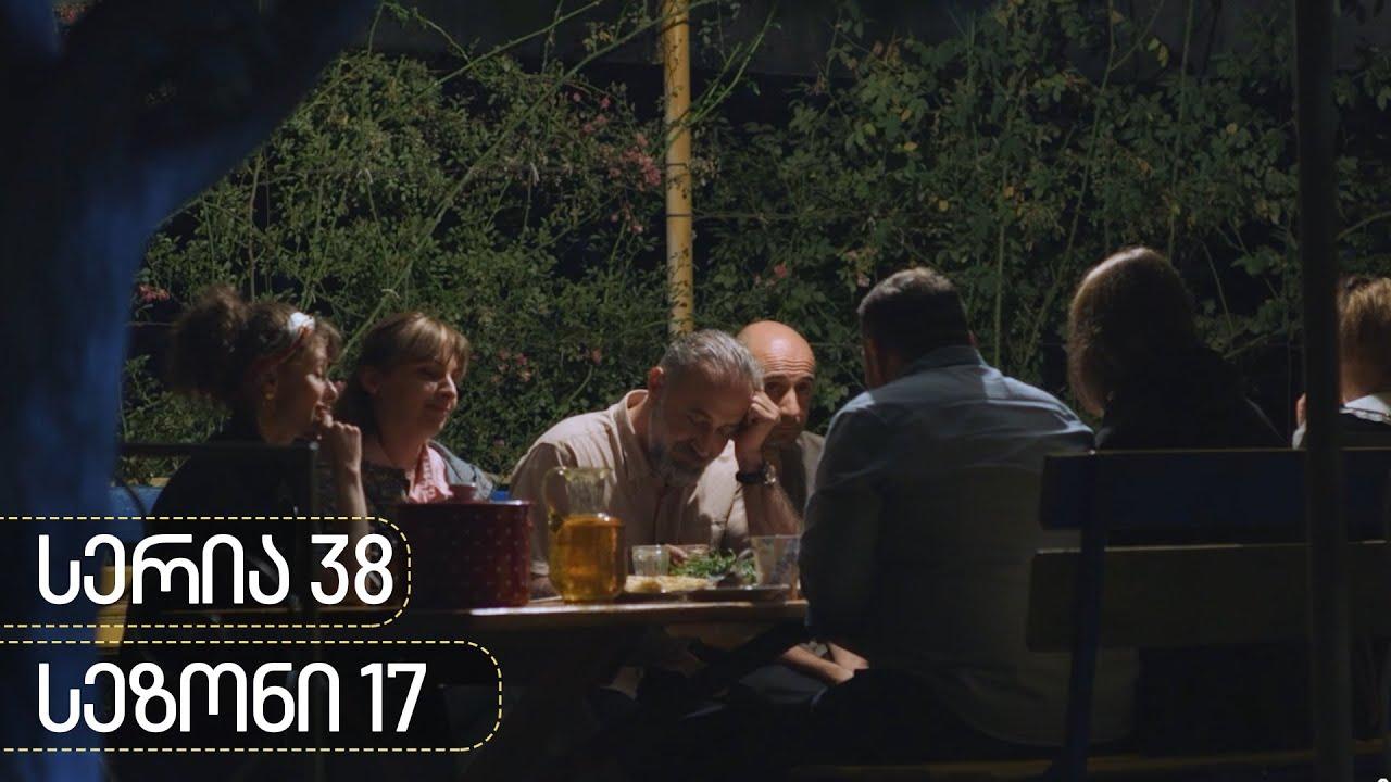 Chemi Colis Daqalebi - serie 38 season 17