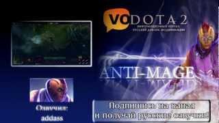 DotA 2 Anti-Mage - Русская Озвучка (DotA2VO.RU)