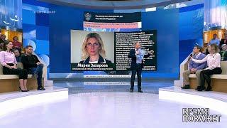 Венесуэла: американский план. Время покажет. Выпуск от 22.02.2019