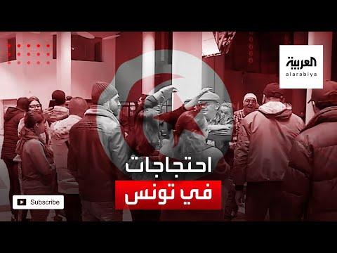 العرب اليوم - شاهد: احتجاجات في تونس لعودة الأنشطة الثقافية والفنية