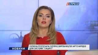 """Україна розпочала серійне виробництво артснарядів для системи """"Гіацинт"""""""