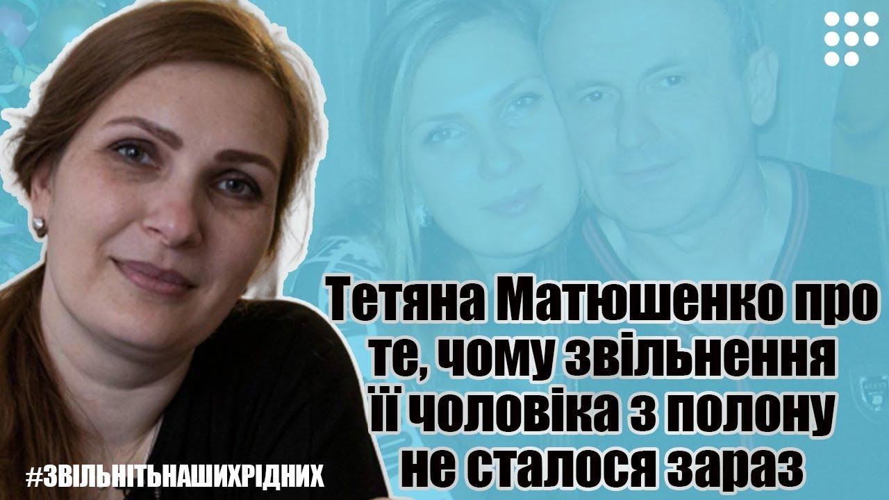 «Как мы видим, «ДНР» забирает и отдает тех, кого хочет», — жена пленного Матюшенко