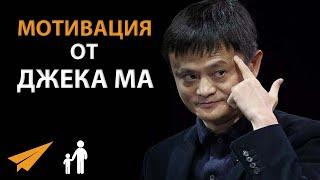 Мотивация от Джека Ма (10 Эффективных Советов)