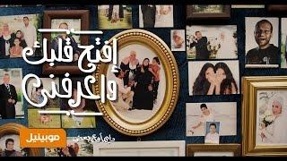 تحميل اغاني اغنية موبينيل رمضان 2014 #افتح_قلبك_واعرفني كاملة - Mobinil Ramadan full song 2014 MP3