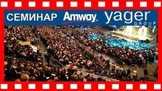 Amway: БОЛЬШОЙ СЕМИНАР | Система образования Yager Group Декстера Ягера