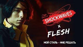 Shockwaves x FLESH | Мой стиль — мне решать