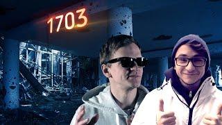 """VERSUS Ларина и Джарахова/ РАЗГРОМ БАРА """"1703"""""""