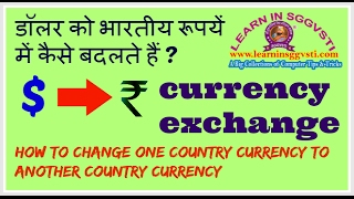 How to Change Dollar to Indian Rupee (in Hindi) One Country to Another Country Currency Change