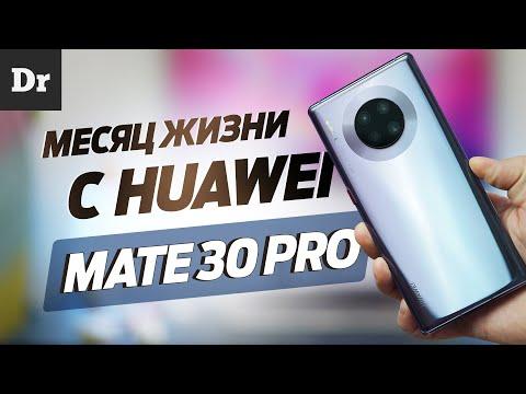 МЕСЯЦ c Huawei Mate 30 Pro: Брать ли в 2020? | Обзор