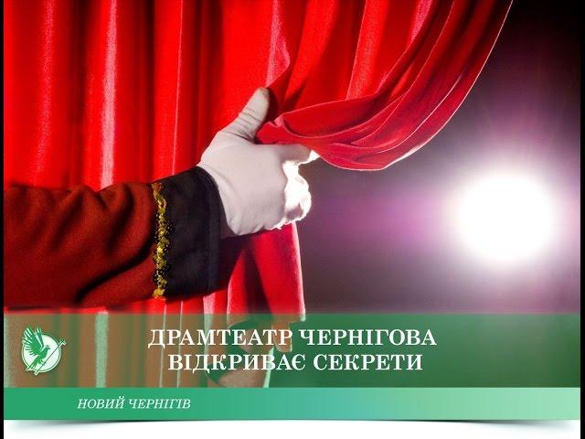 Драмтеатр Чернігова відкриває секрети