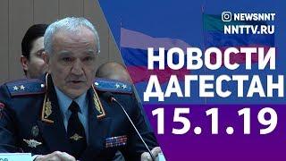 Новости Дагестан 15.01.2019год