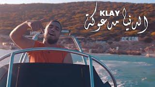 Klay - Denya Mad3ouka |  الدنيا مدعوكة (Prod Mon3om Dmc)
