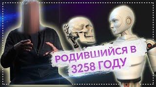 «Гость из будущего», родившийся в 3258 году, напророчил апокалипсис