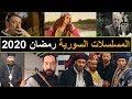 المسلسلات السورية رمضان 2020