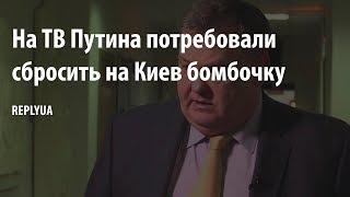 На ТВ Путина потребовали сбросить на Киев бомбу!