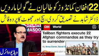 Dr Shahid Masood Shares Big Shocking News   Live with Dr Shahid Masood   GNN
