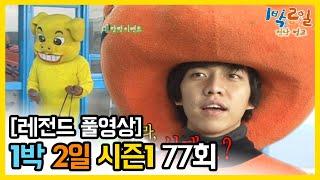 [1박2일 시즌 1] - Full 영상 (77회) 2Days & 1Night1 full VOD