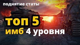 ТОП 5 имбо танков для поднятия статистики - 4 уровень
