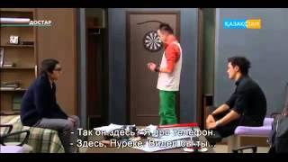 Казакша Телехикая Достар 1 серия