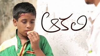 Aakali   Telugu Short film 2017    Director By P.M.R    Short Film Talkies