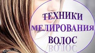 Мелирование волос.  Разновидность мелирования волос. Техники мелирования