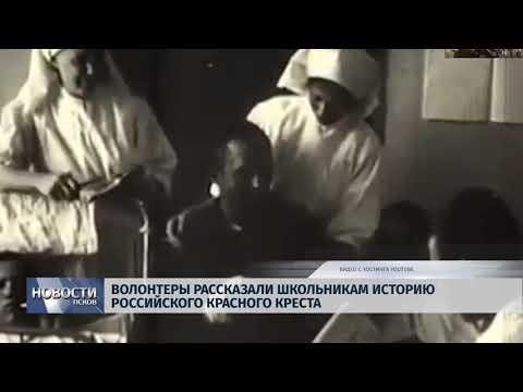 Новости Псков 15.05.2018 # Волонтеры рассказали школьникам историю российского Красного креста