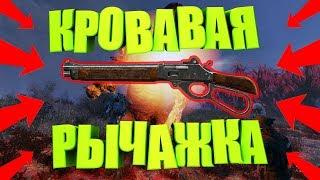 Fallout 76: КРОВАВЫЙ РЫЧАЖНЫЙ КАРАБИН, БИЛД СНАЙПЕРА НА НИЗКОМ ЗДОРОВЬЕ, ПОДХОДИТ ДЛЯ НОВИЧКОВ