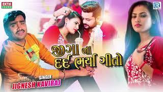 Jignesh Kaviraj - Bewafa New Songs | જીગા ના દર્દ ભર્યા ગીતો સાંભળો મોઝ પડશે | RDC Gujarati Music