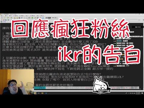 【國動】回應瘋狂粉絲ikr