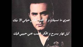 اغاني طرب MP3 وائل جسار - عمري ما نسيتك 2011 مع الكلمات.wmv تحميل MP3