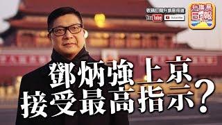 【12.8 時事分析 !】 第二節:【北京對鄧炳強指示的秘密是...?】 揭露鄧炳強上京接受最高指示秘密!? | 升旗易得道 2019年12月8日