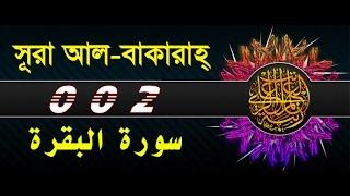 Surah Al Baqarah with bangla translation- recited by mishari al afasy