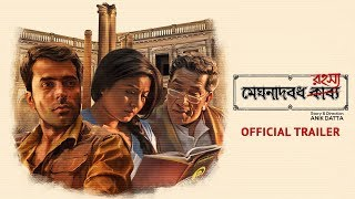 Here comes the official trailer of my next Meghnad Badh Rahasya by