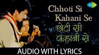 Chhoti Si Kahani Se with lyrics | छोटी सी कहानी