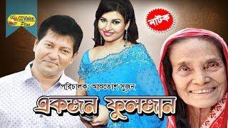 Ekjon Fuljan   Most Popular Bangla Natok   Rani Sarkar, Mahfuj Ahmed, Jenny, Usufa Akter   CD Vision