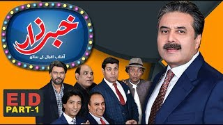 Khabarzar with Aftab Iqbal   Eid Special Episode Day 1   Part -1   05 June 2019   Aap News