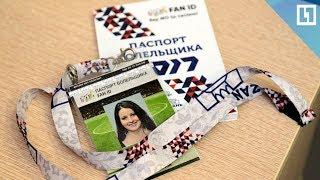 Суперболельщики и первый FAN ID