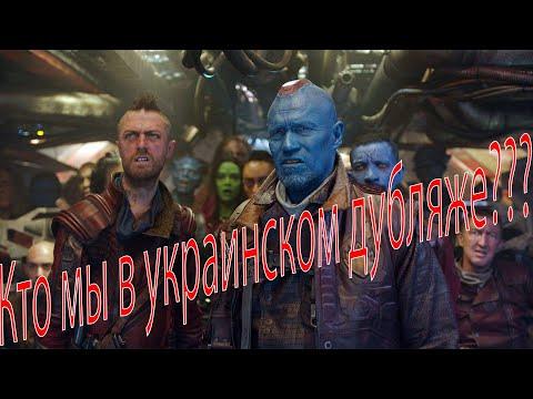 Сравнение дубляжа  Украинский и русский дубляж  Стражи галактики 1и 2  Капитан Омерека ГЫ0))