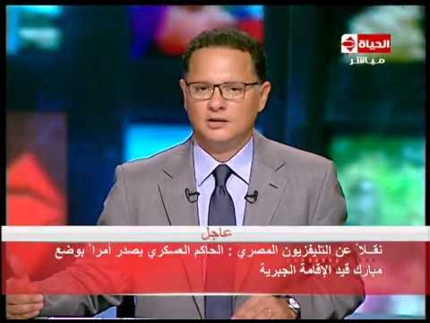 الحاكم العسكرى يصدر أمراً بوضع مبارك قيد الإقامة الجبرية