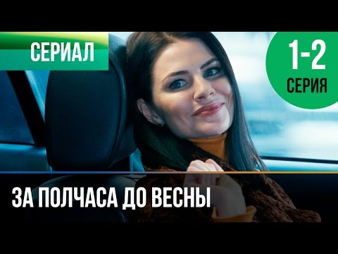 ▶️ За полчаса до весны 1 и 2 серия - Мелодрама | Фильмы и сериалы - Русские мелодрамы онлайн видео