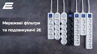 Мережеві фільтри та подовжувачі 2E