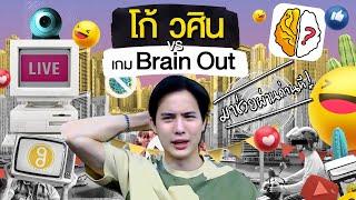มาช่วยโก้ วศิน เล่น Brain Out กัน!!!
