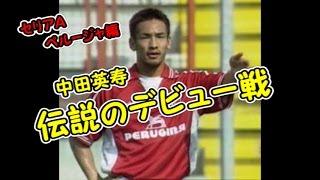 中田英寿ペルージャセリエA伝説のデビュー戦
