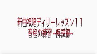新曲視唱デイリーレッスン11〜音程の練習・解説編〜のサムネイル画像