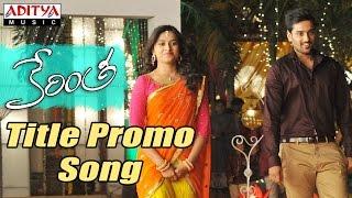 Kerintha Title Promo Video Song - Sumanth Aswin, Sri Divya