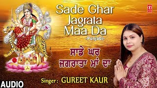 gratis download video - Sade Ghar Jagrata Maa Da I GUREET KAUR I Punjabi Devi Bhajan I New Audio Song