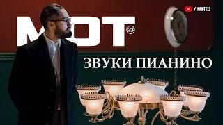 Мот - Звуки пианино (премьера клипа, 2017)