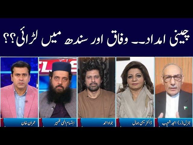 Clash with Imran Khan | GNN | 26 March 2020