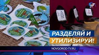 Новгородские эковолонтеры рассказали, что можно повторно сделать из пластика